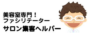 美容院専門!会議のファシリテーター|サロン集客ヘルパー阿部弘康